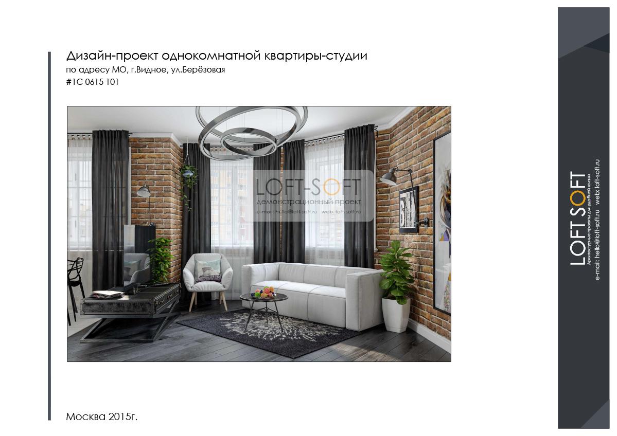 Пример дизайн-проекта. Титульный лист.