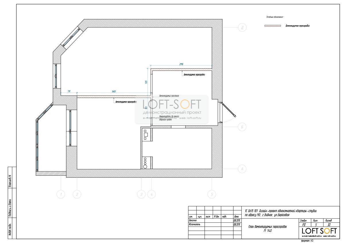 Пример дизайн-проекта. План демонтируемых перегородок.