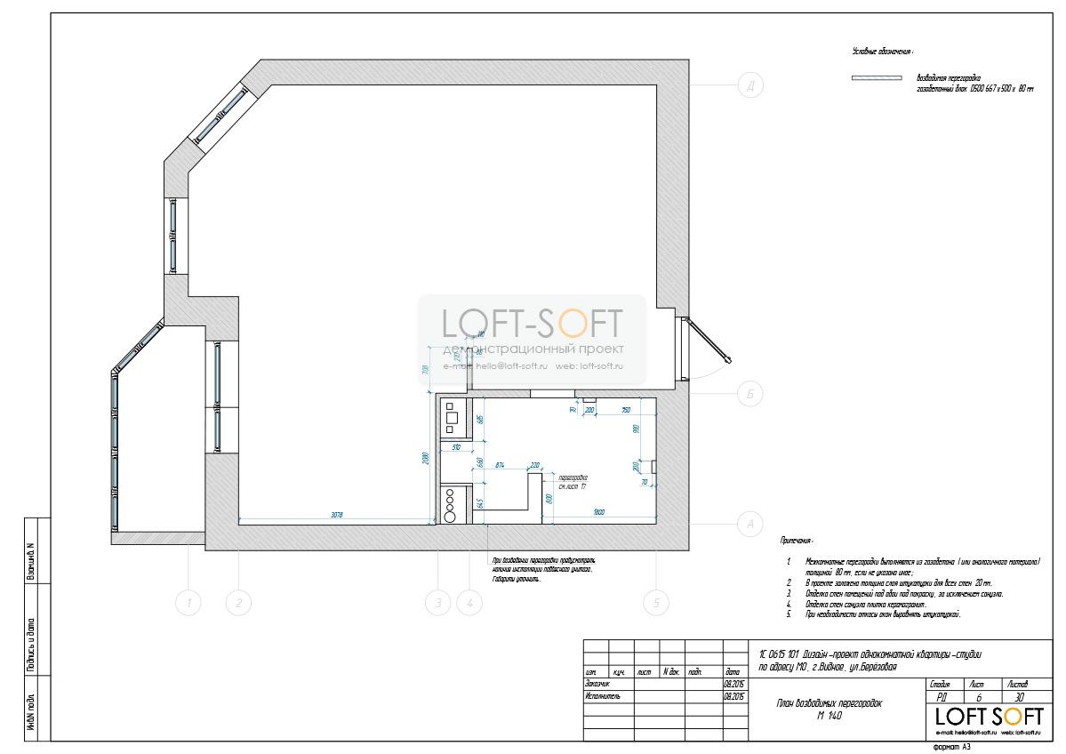 Пример дизайн-проекта. План возводимых перегородок.