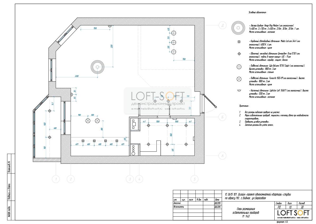 Пример дизайн-проекта. План размещения осветительных приборов.