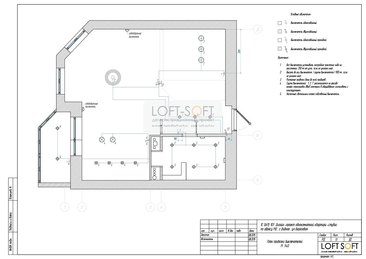 Пример дизайн-проекта. План привязки выключателей.