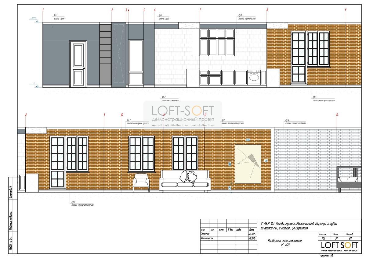 Пример дизайн-проекта. Подбор дверей.