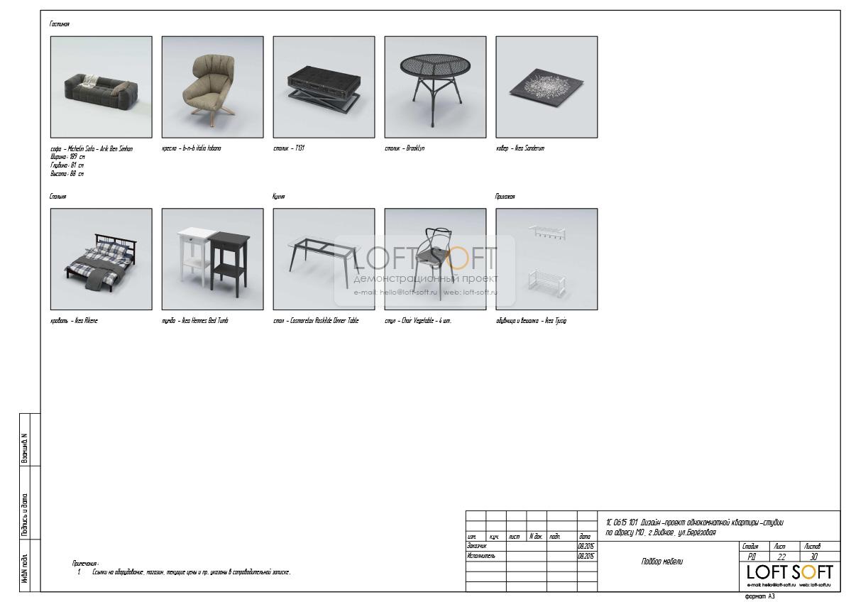 Пример дизайн-проекта. Чертежи нестандартных узлов.
