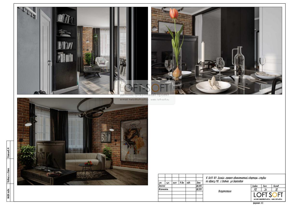 Пример дизайн-проекта. Подбор мебели.