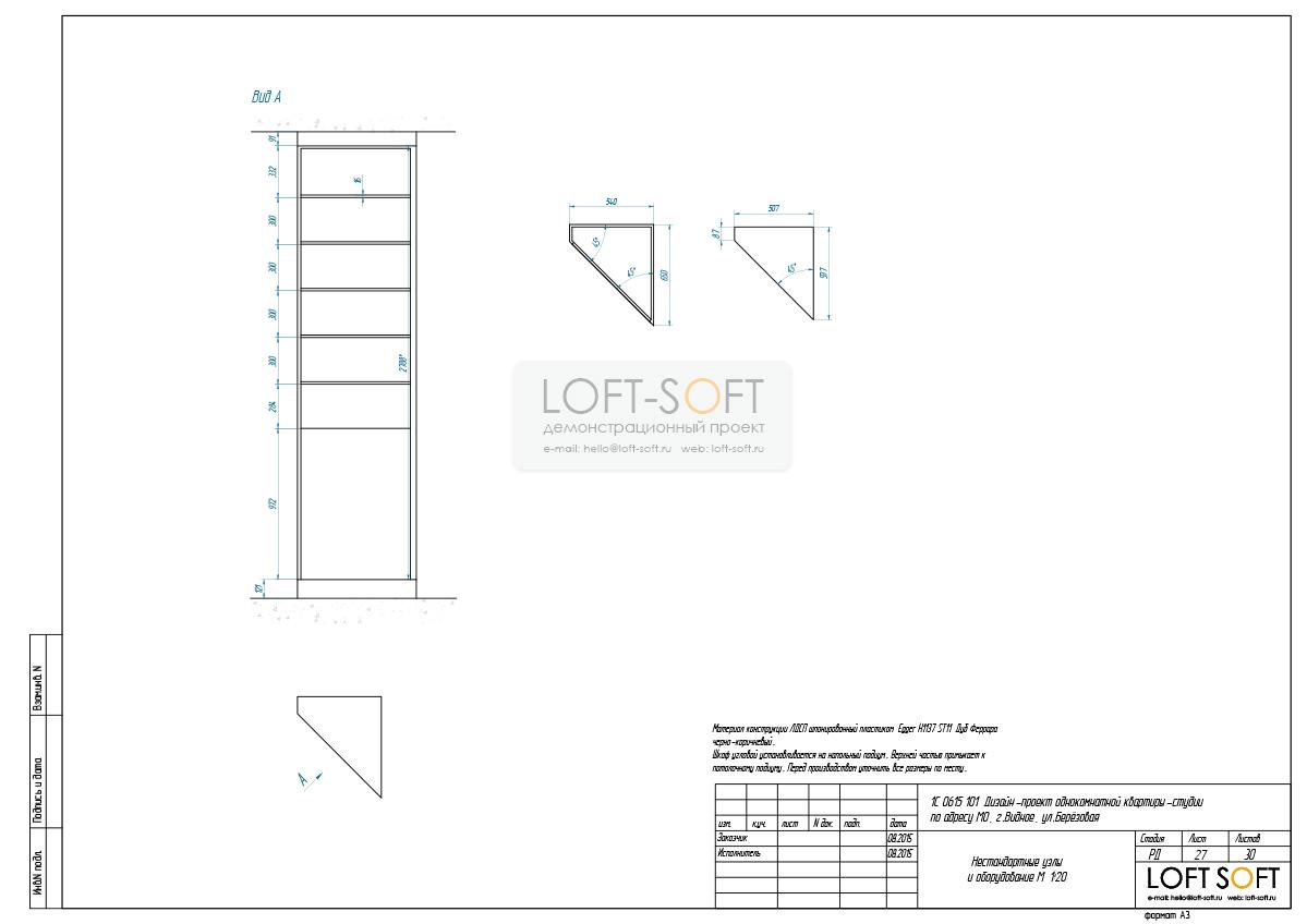 Пример дизайн-проекта. Подбор осветительных приборов.