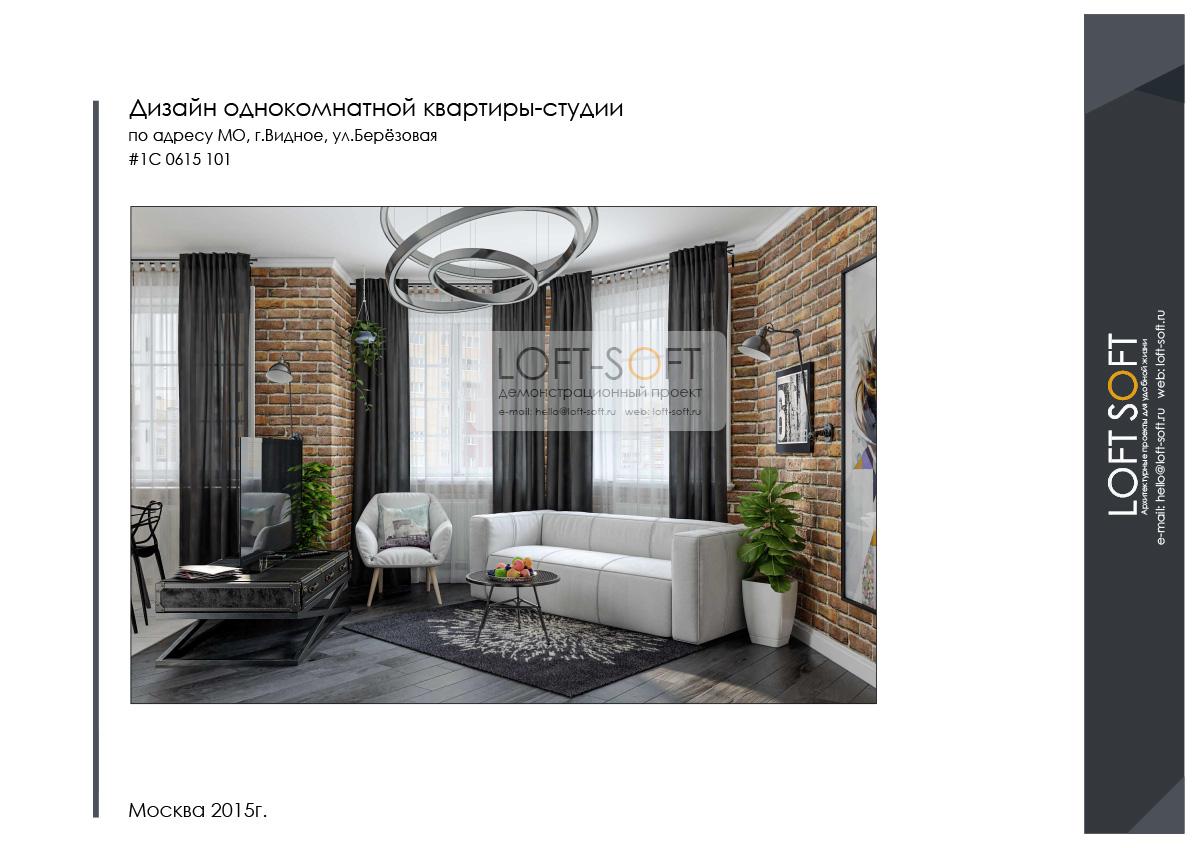 Пример дизайн-проекта 3D-лайт. Титульный лист.