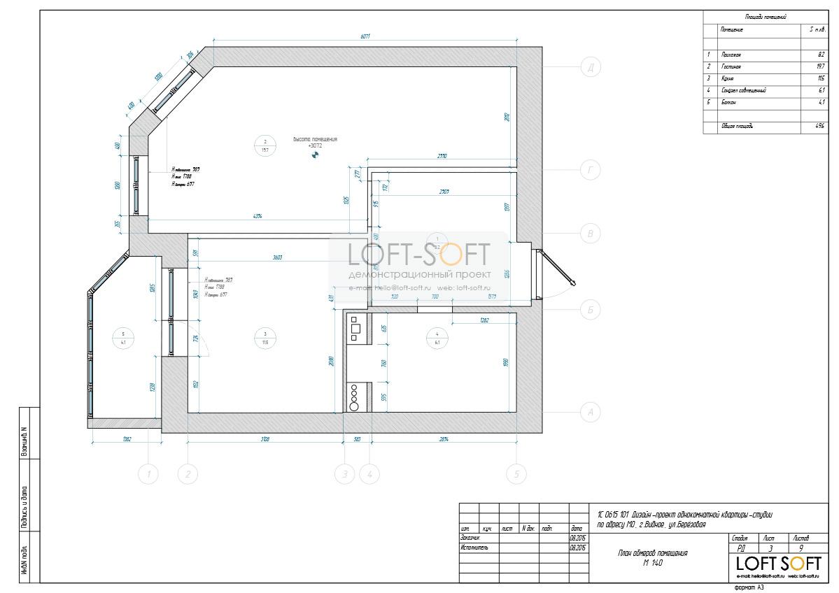 Пример дизайн-проекта 3D-лайт. План обмеров помещения.