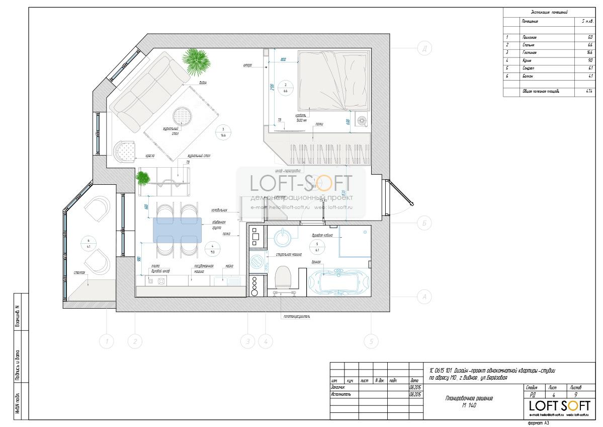 Пример дизайн-проекта 3D-лайт. Планировочное решение.