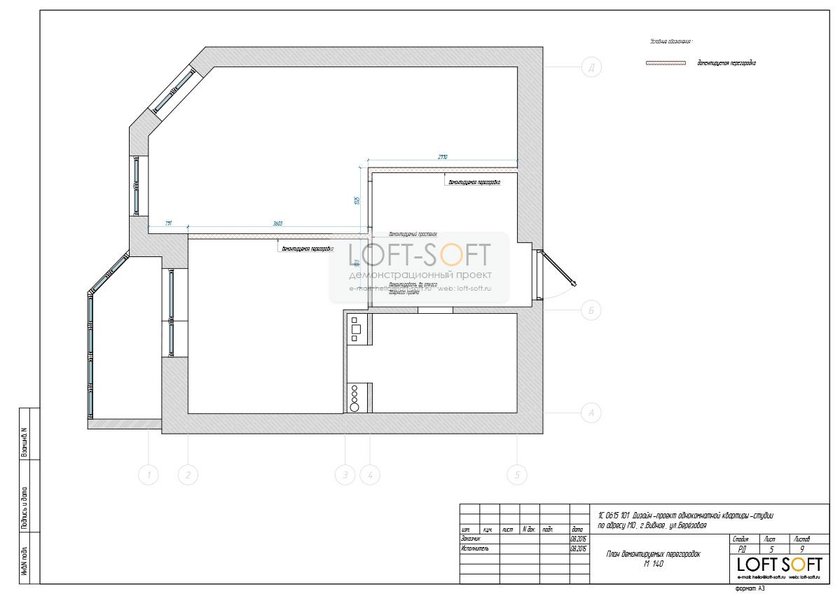 Пример дизайн-проекта 3D-лайт. План демонтируемых перегородок.