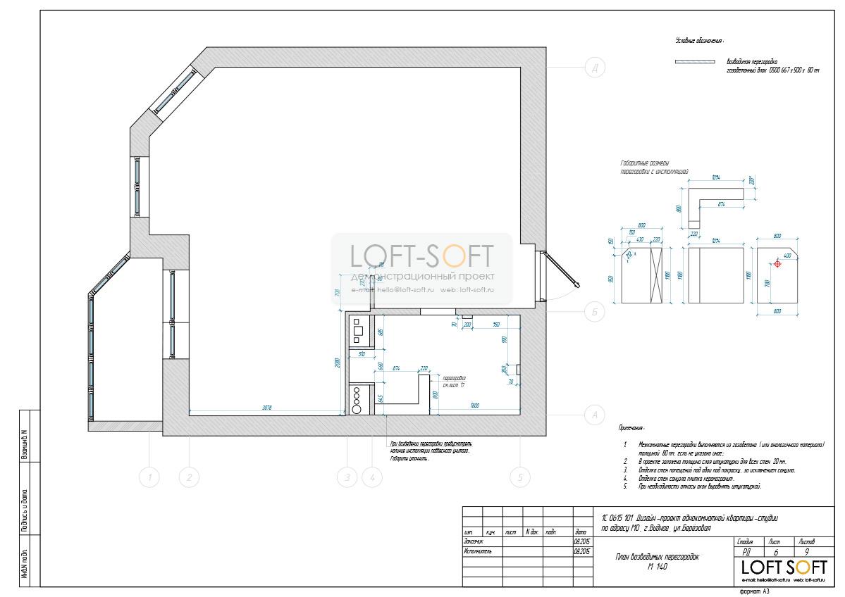 Пример дизайн-проекта 3D-лайт. План возводимых перегородок.