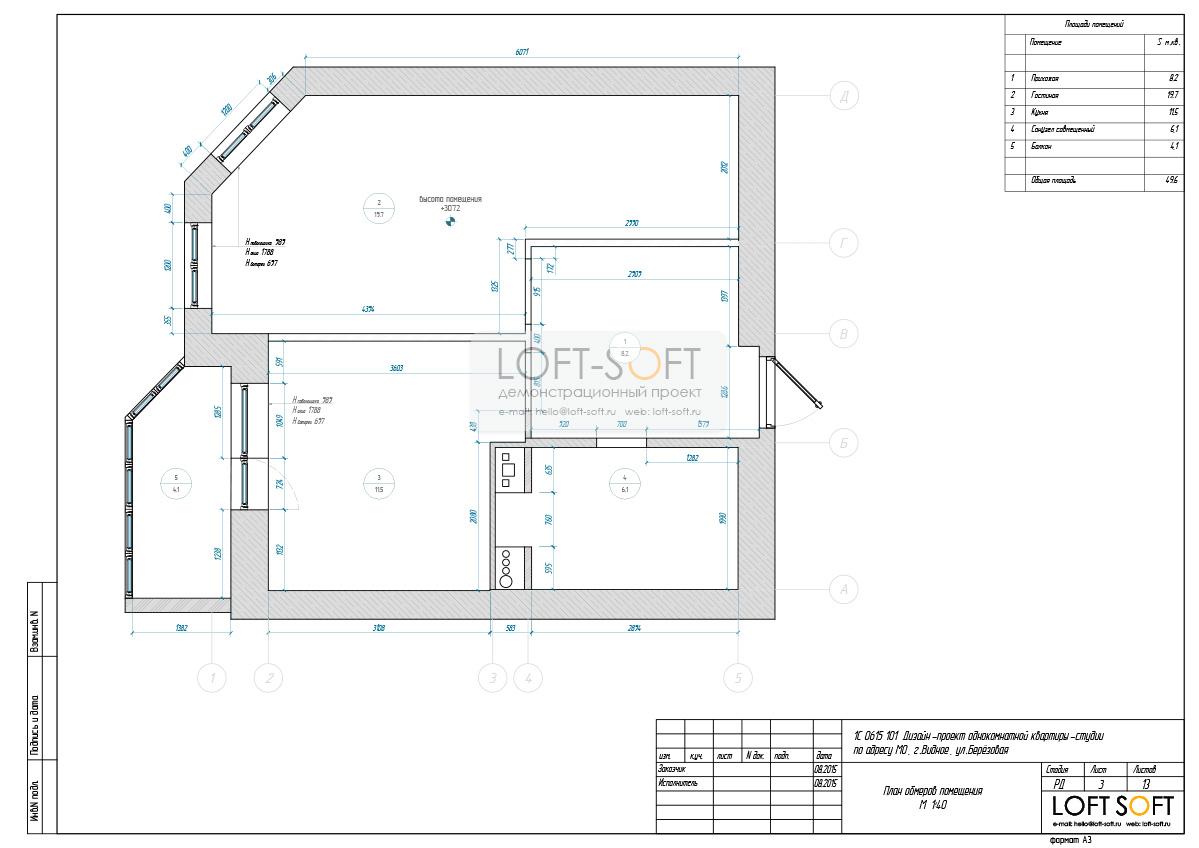 Пример технического проекта. План обмеров помещения.