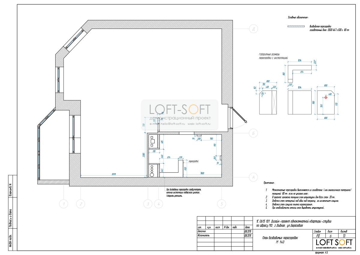 Пример технического проекта. План возводимых перегородок.