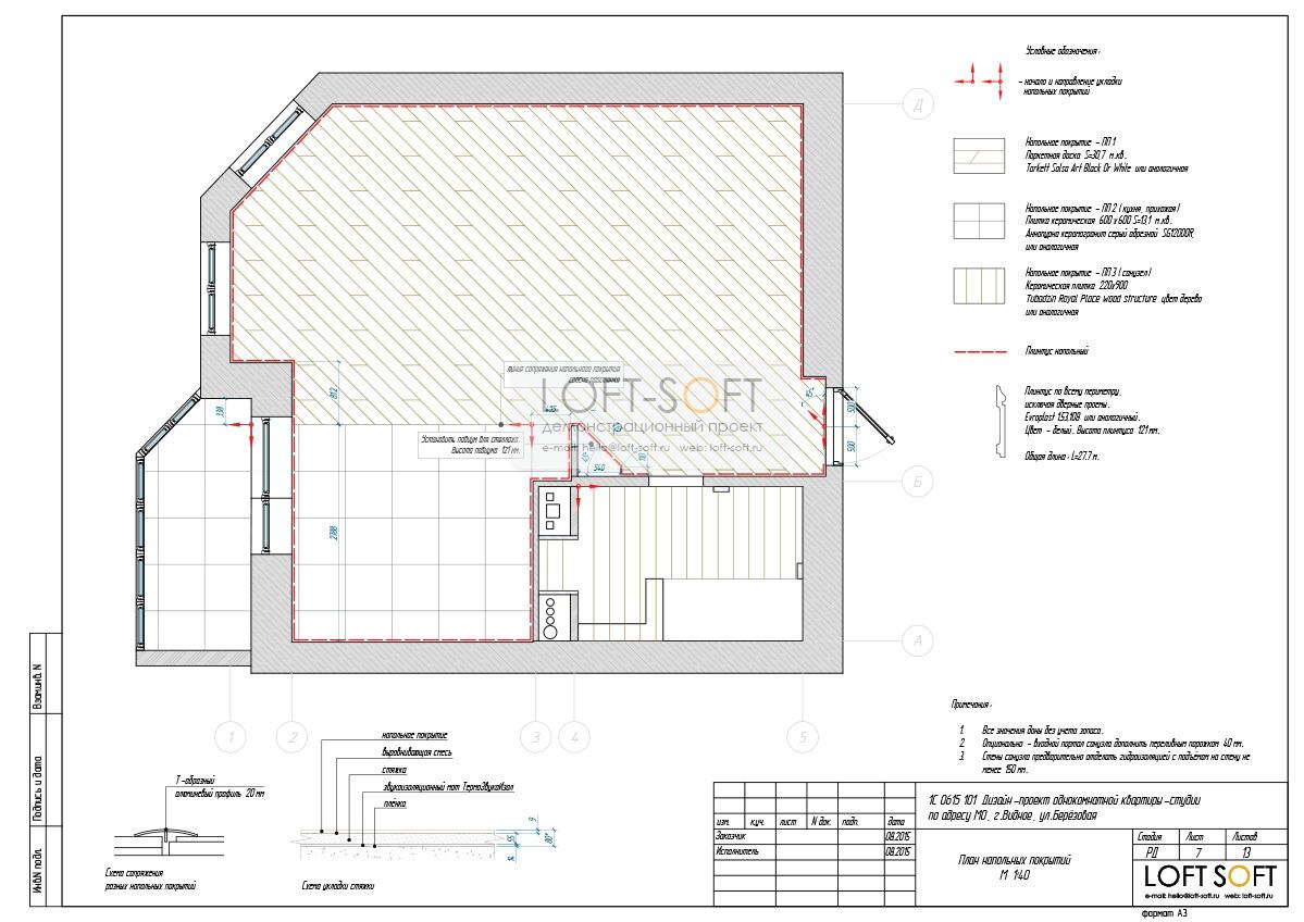 Пример технического проекта. План напольных покрытий.